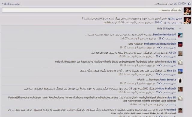 2013 12 11 184541 به یقین می توان گفت که حملات سایبری درون فیس بوک کار عوامل جمهوری اسلامی است