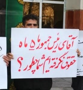 etesab دولت روحانی چه حقوقی را نمی خواهد به رسمیت بشناسد؟